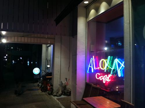 ALOHA CAFE (移転)