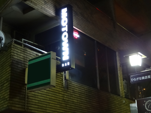 モータウン